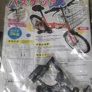 折りたたみ用自転車バスケット