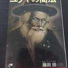 (美品)ユダヤの商法 著:藤田田