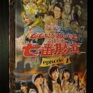 【ももクロ】試練の七番勝負 episode2 DVDボックス