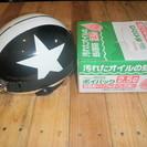 ゴーグル付きヘルメット(おまけ付き)