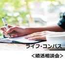 【無料】 婚活相談会 開催!
