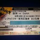 9月3日(土)18:00甲子園 阪神×横浜DeNAレフトビジター専...