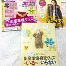 マタニティ雑誌たまひよ (秋冬出産) 3冊セット