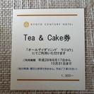 京都センチュリーホテル Tea&Cake券