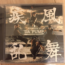 #DA PUMP#タダ