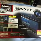 Nbox 増設ソケット
