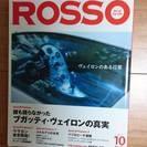 ROSSO ロッソ №207 2014年10月号