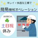 派遣)土日祝休み★最新技術に触れる!部品検査の簡易オペレーター