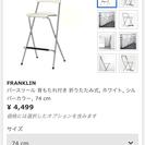IKEA FRANKLIN バースツール 背もたれ付き 折りたたみ...