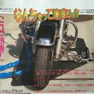 バイク盗難防止グッズ