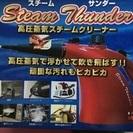 お話中  美品 高圧蒸気スチームクリーナー
