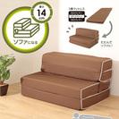 【商談中】1台2役!折りたたんでソファになるマットレス 厚さ14c...