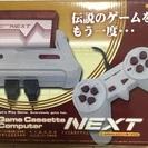ゲームカセットコンピューターNEXT ファミコン互換機