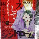 さくらんぼシンドローム(クピドの悪戯Ⅱ)全5巻