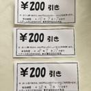 ヘアースタジオIWASAKI 200円割引券3枚