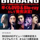 BIGBAN11月25日京セラ大阪‼︎先行予約♡