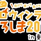 ハッピーハロウィンランひろしま2016in東広島