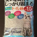 猫のトイレ砂!交換可
