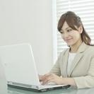 【一般事務】未経験歓迎◆マイカー通勤OK◆残業ほぼなし♪