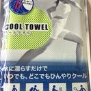 東京西川クールタオル 水で濡らすだけでヒンヤリ