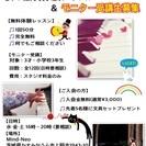 秋の無料体験レッスン&モニター受講生募集!