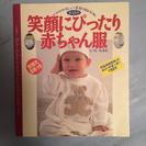 【洋裁本】笑顔にぴったり赤ちゃん服