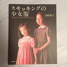 【洋裁本】スモッキングの少女服