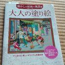 大人の塗り絵、昭和の風景。一枚だけ使用。