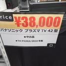 値下げしました! 札幌 引き取り プラズマテレビ パナソニック ビ...