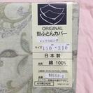 新品・未開封 日本製 掛け布団カバー シングルロング