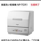 【最終値下】パナソニック 食器洗い乾燥機 11年製 プチ食洗機