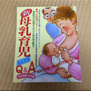 ⭐︎値下げ❗️新 育児 本⭐︎美品美品