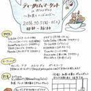 秋のティータイムマーケット~紅茶とハンドメイド~