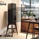【急募】amadana ウォーターサーバー(黒) ほぼ新品 定価4...