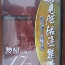 整体DVD【 妙見法活法整体 セミナーDVD - 腰痛攻略の17手 】
