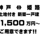 マイホームを買いたい方必見!!!