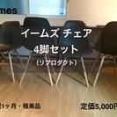 【急募】ほぼ新品 イームズ チェア4脚セット 定価2万円 インテリ...