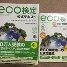 eco検定公式テキスト&過去模擬問題集