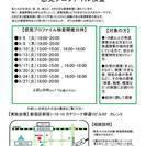 新宿9/10 13:00~【発達障害のある方向け】感覚プロファイル...
