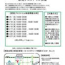 新宿9/10 16:00~【発達障害のある方向け】感覚プロファイル...