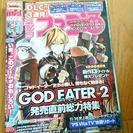 週刊 ファミ通 2013年11月21日号