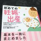 妊娠・出産の本(たまひよ)