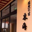 温泉旅館 フロント募集(*^^*)