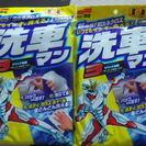 ★洗車マン SOFT99 シャンプークロス 2セット★
