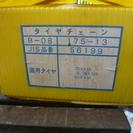 タイヤチェーン(鉄製)