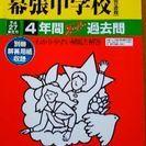 中学受験平成27年度 渋谷教育学園幕張中学校4年間スーパー過去問
