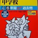 中学受験平成27年度 千葉県立千葉中学校6年間スーパー過去問
