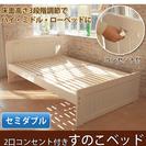 【取引中】セミダブル ベッドフレーム