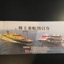東海汽船 株主優待券 4枚 +おまけ付き