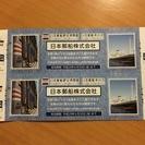 日本郵船株主招待券(歴史博物館・氷川丸入場無料)2枚/2人分 1枚売可